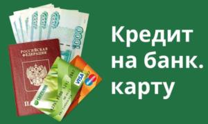 Кредит онлайн на банковскую карту быстро